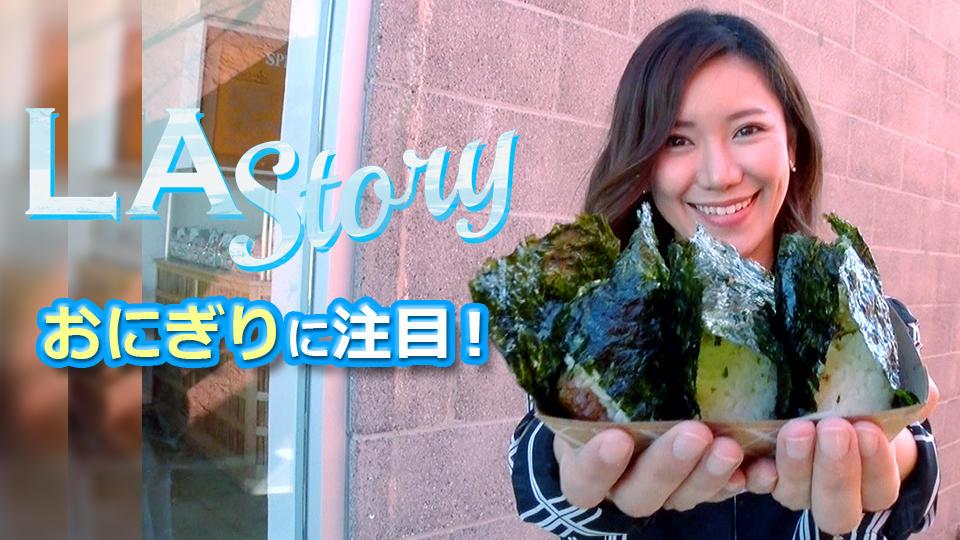 LA Story : おにぎりに注目! / Onigiri!