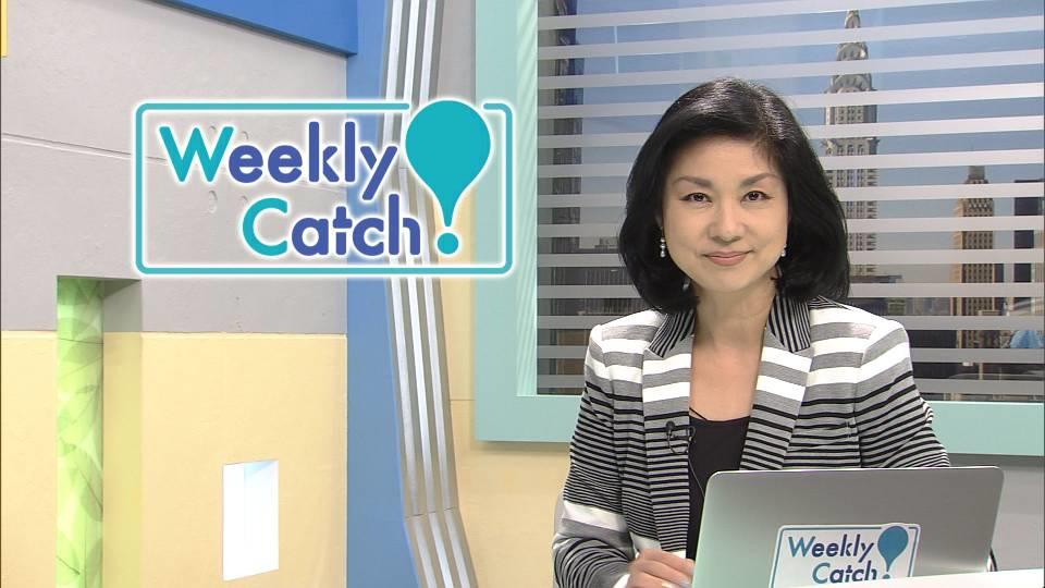 11月16日 Weekly Catch!