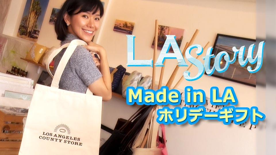 LA Story : Made in LA ホリデーギフト / Made in LA Holiday Gift