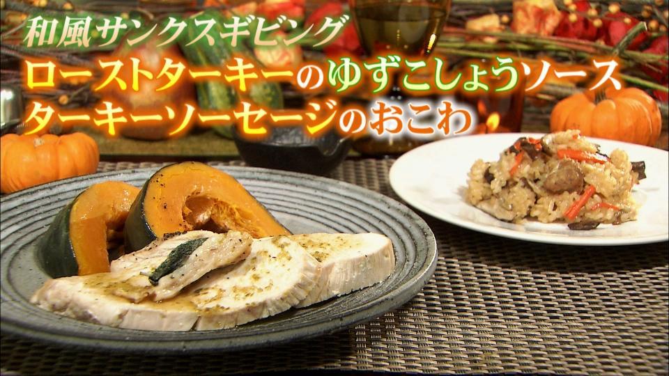 和風感謝祭レシピ:ローストターキーのゆずこしょうソース、ターキーソーセージのおこわ  / ひでこコルトン