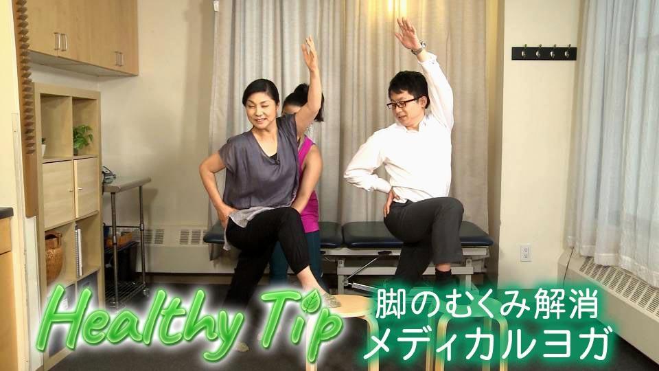 脚のむくみ解消、腰痛予防にもなるメディカルヨガ / Healthy Tip:Stretch for swollen legs and low back pain