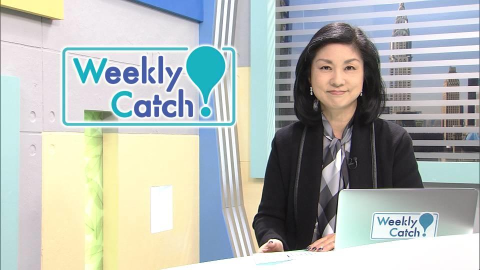 12月14日 Weekly Catch!