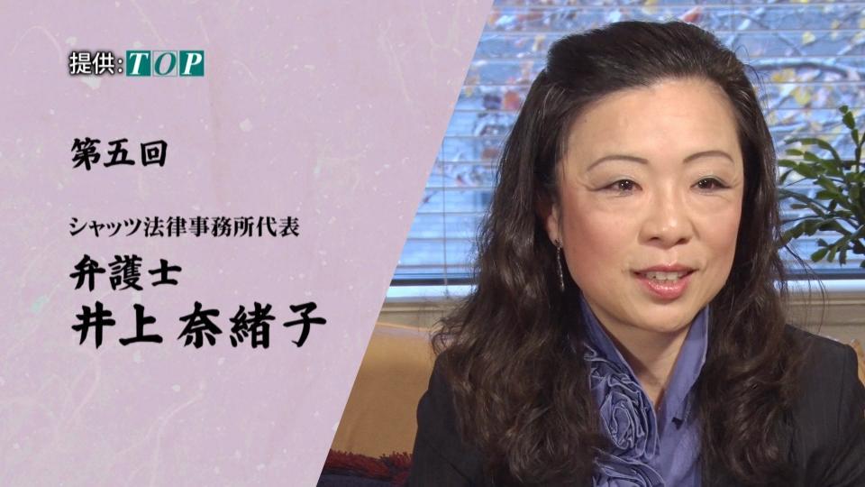 第五回Breaking Out「シャッツ法律事務所」井上奈緒子さん