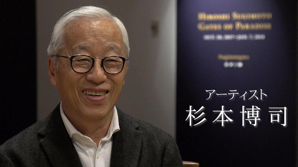 アーティスト 杉本博司 / Hiroshi Sugimoto