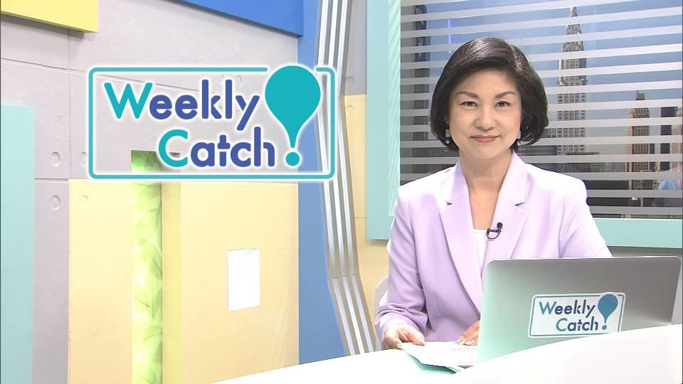 12月5日 Weekly Catch!