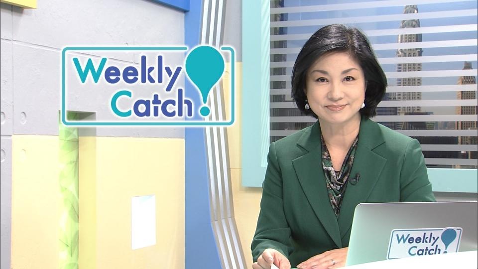 12月8日 Weekly Catch!