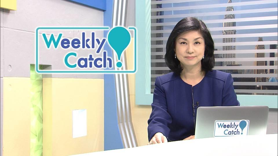 12月7日 Weekly Catch!