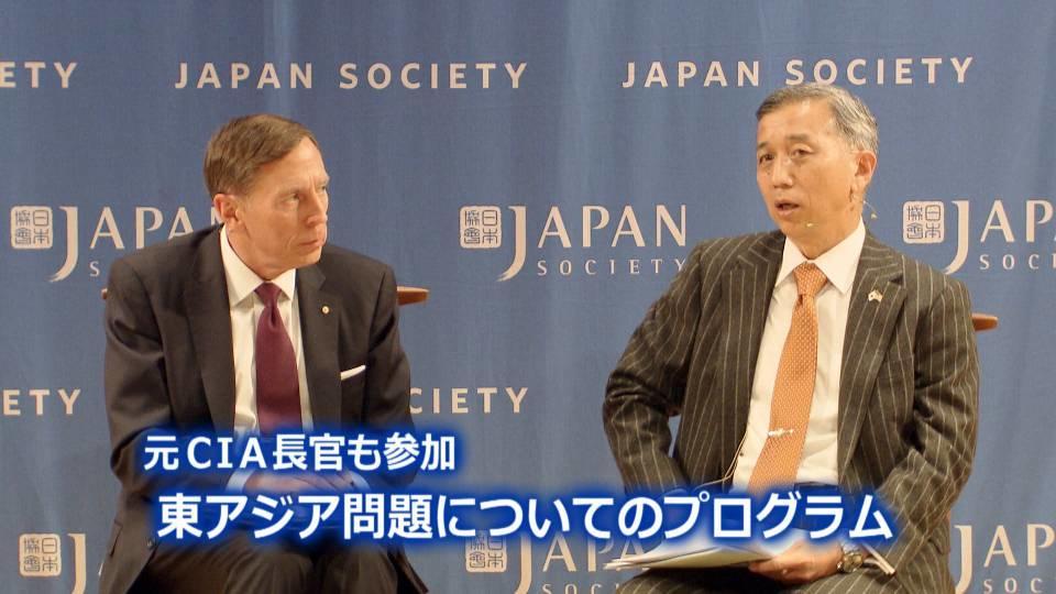 ペトレイアス氏も参加 東アジアの問題を話し合うプログラム