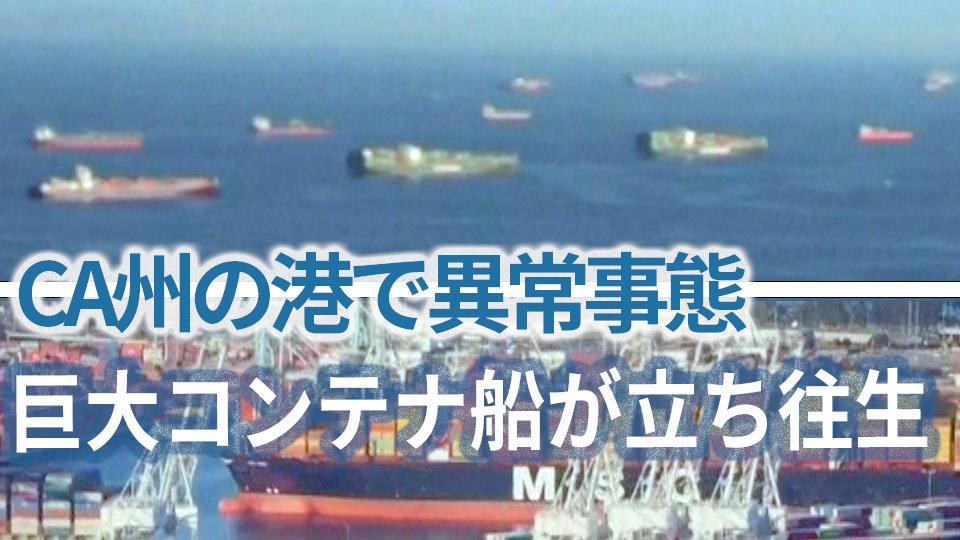 カリフォルニアの港で異常事態 巨大コンテナ船が立ち往生