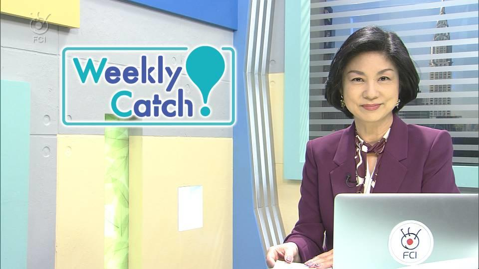 2月13日 Weekly Catch!