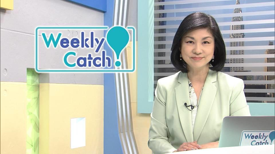 2月15日 Weekly Catch!