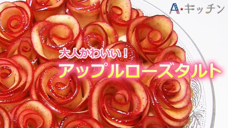 バレンタインはタルトを作ってサプライズ♡♥♡ /  Rose Apple Tart for Valentine's Day!