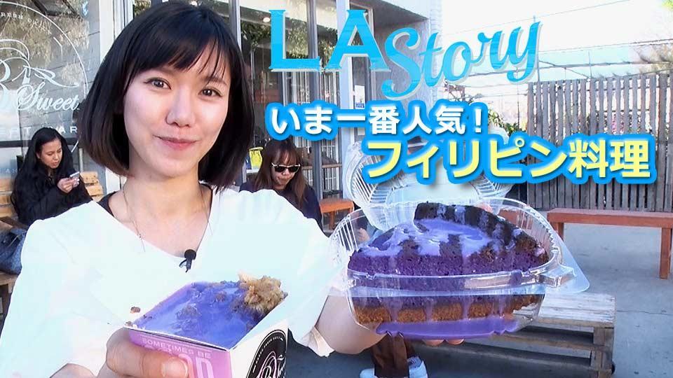LA Story : いま一番人気!フィリピン料理 / Filipino Food