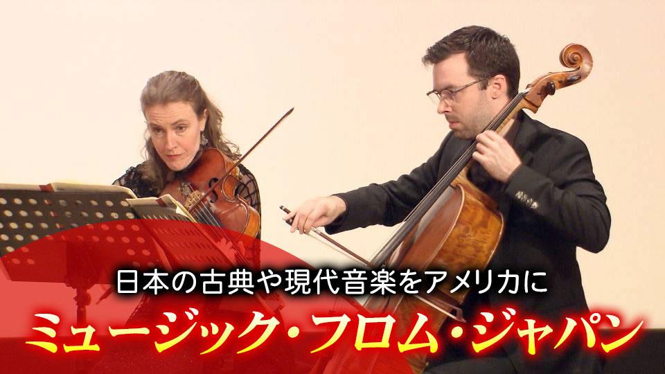 日本の音楽を世界へ!Music From Japan2018
