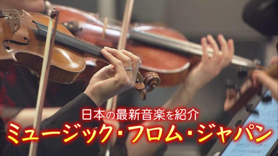 ミュージック・フロム・ジャパン 日本の現代音楽を世界へ