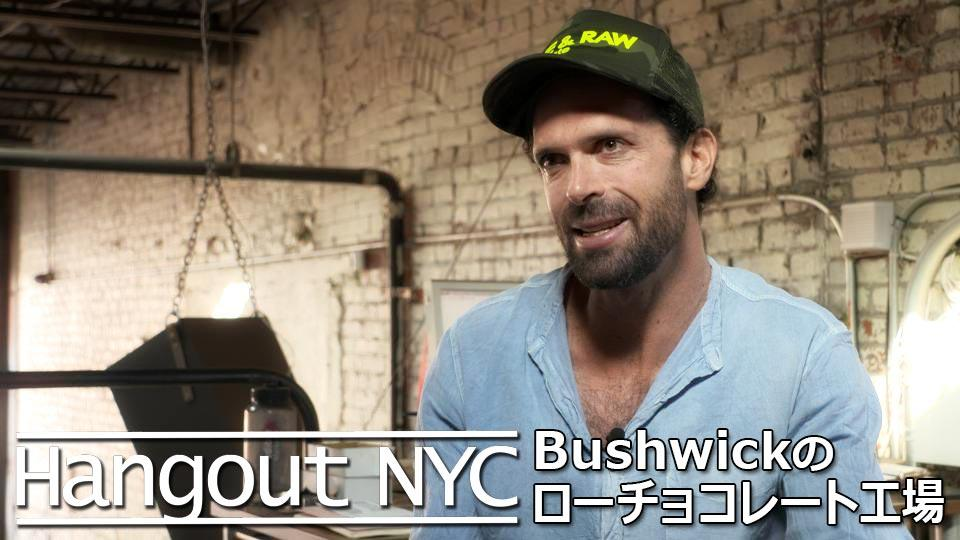 Hangout NYC : Bushwickのチョコレート工場