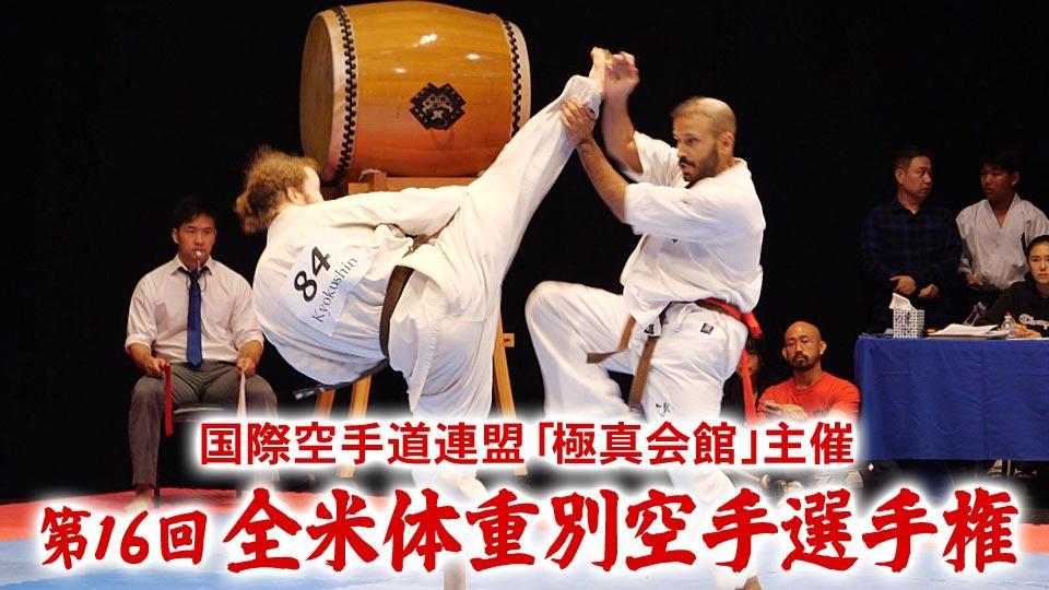 極真会館主催 第16回全米体重別空手選手権!