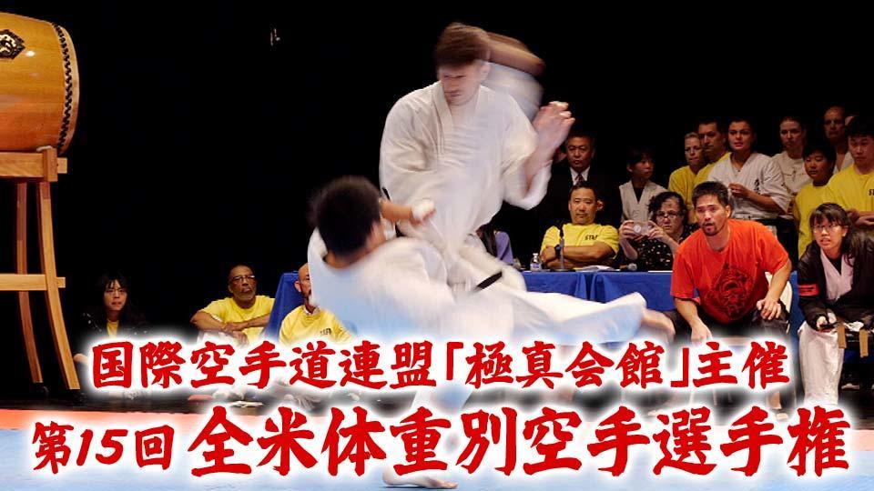 LAの恒例イベント  極真空手 全米体重別選手権!Kyokushin Karate US Weight Category 2019