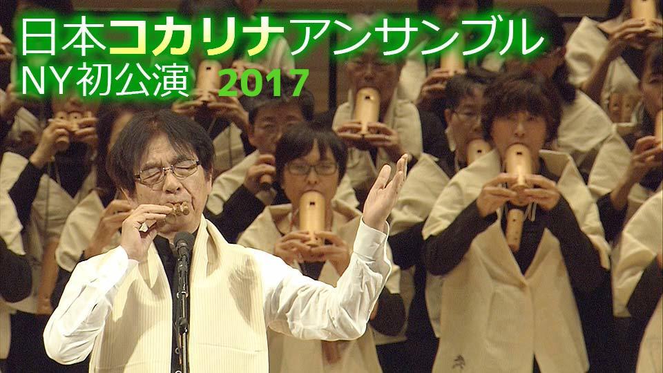 2017年奇跡の一本松からできた「コカリナ」カーネギー公演