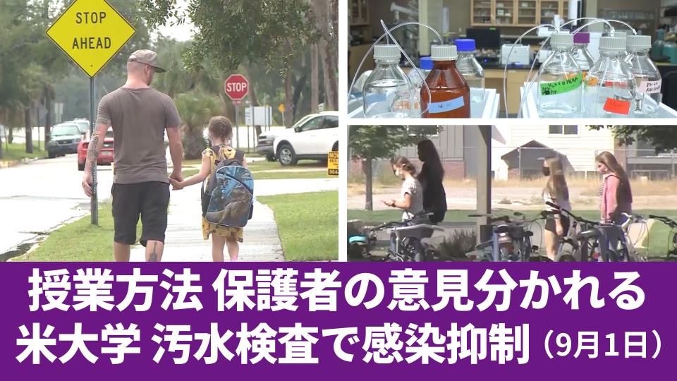 9月1日 保護者の意見分かれる授業方法 / 汚水検査で感染抑制を図る大学