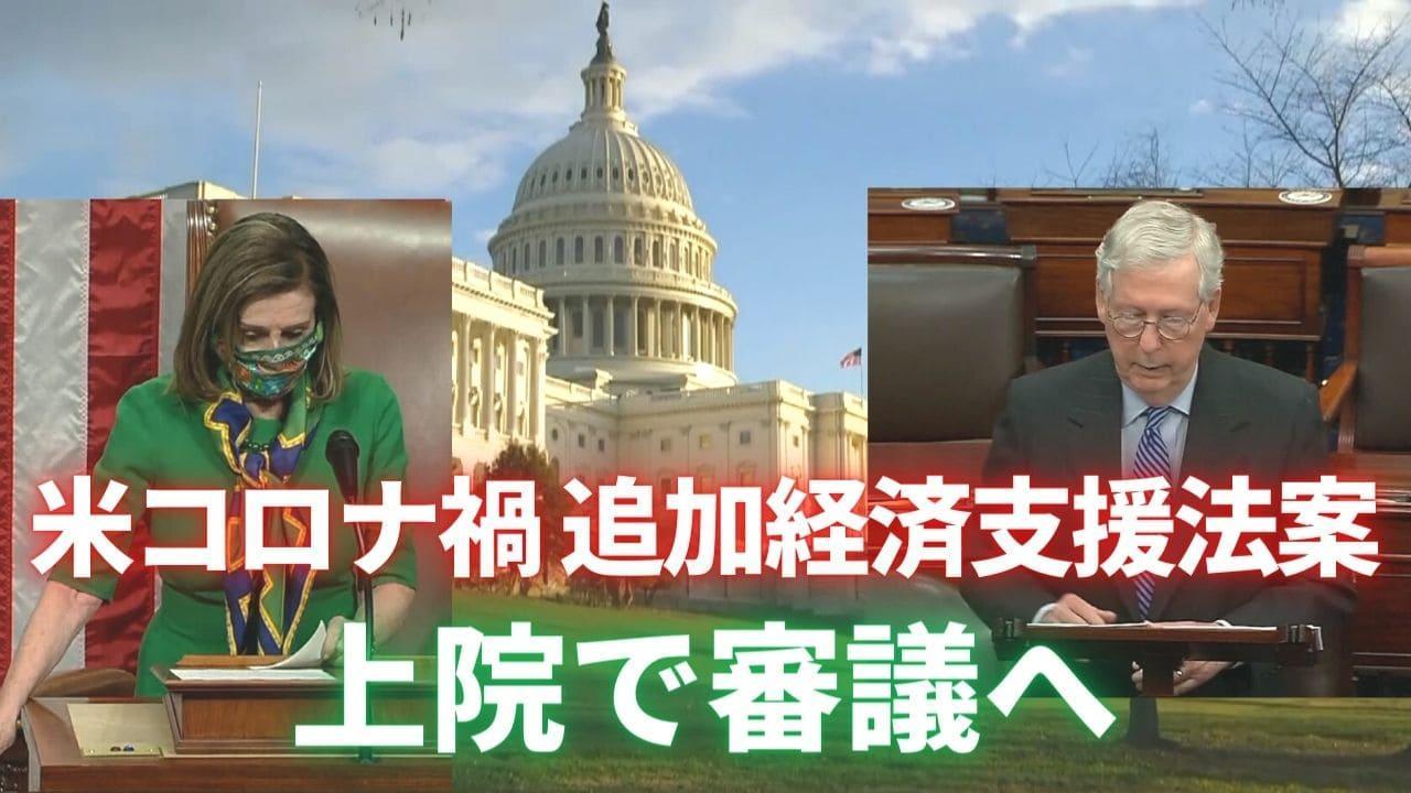 コロナ禍の追加経済支援法案 上院で審議へ