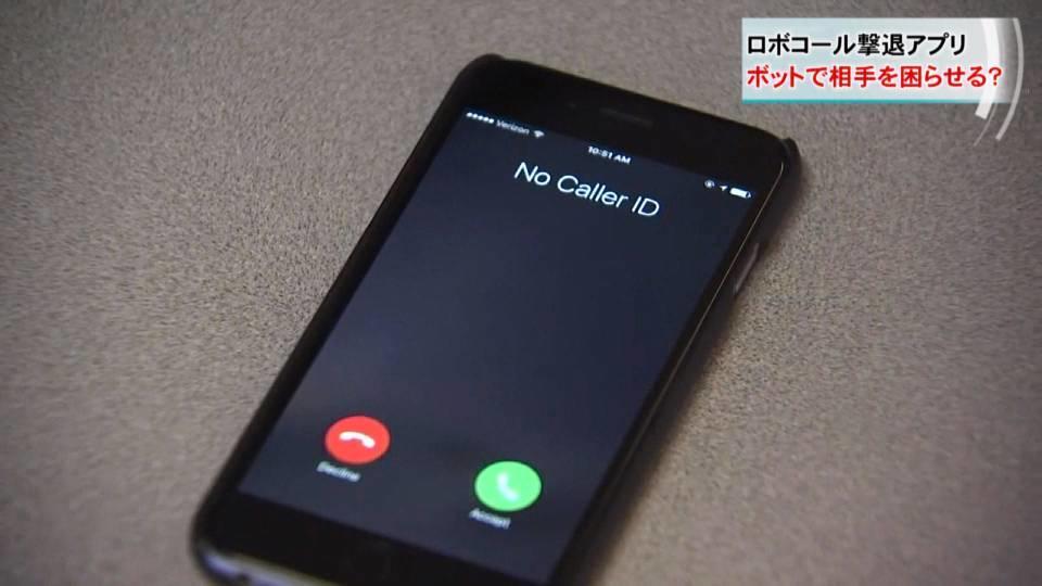 ボットで相手を困らせる? ロボコール撃退アプリ登場 / New app aims to stop robocalls and scammers