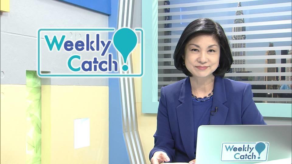 3月14日 Weekly Catch!