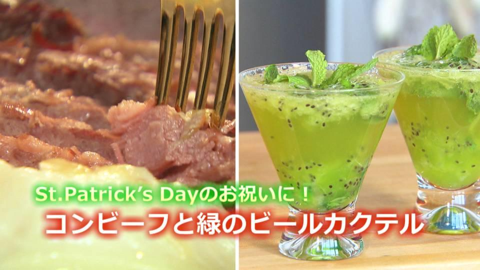 St.Patrick's Day をアイルランド料理でお祝い! / St. Patrick's Day Recipe: Corned Beef & Green Cocktail