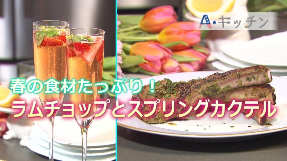 春レシピで季節を先取り!!