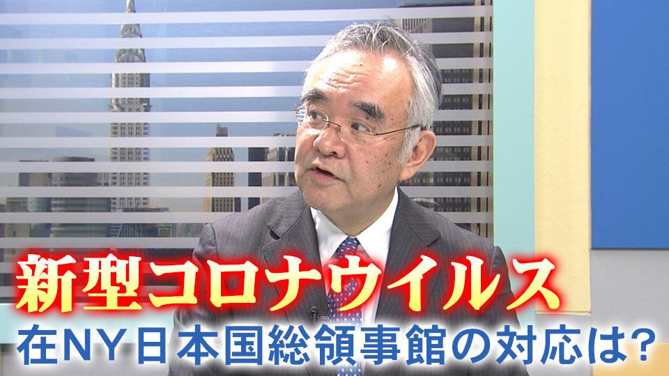 新型コロナウイルス 在NY日本国総領事館の対応は?