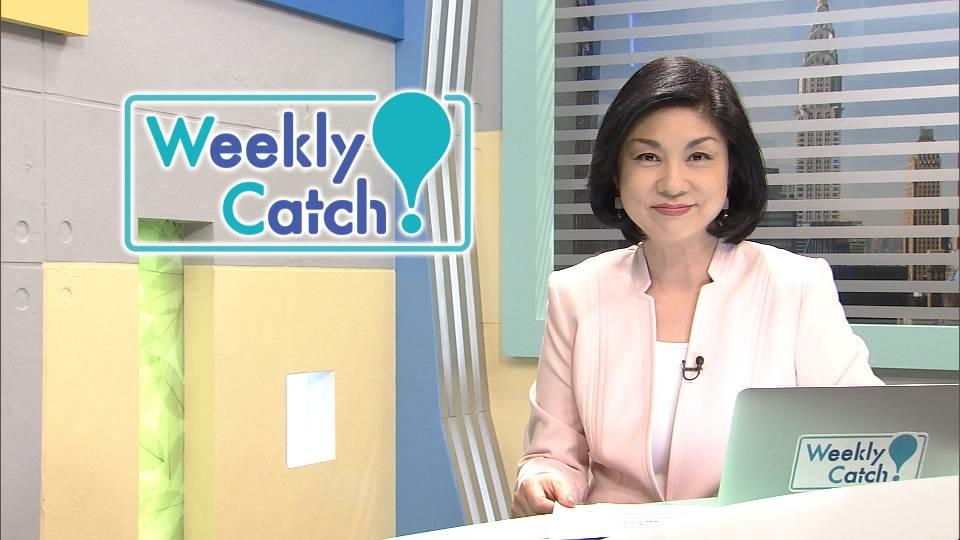 3月21日 Weekly Catch!