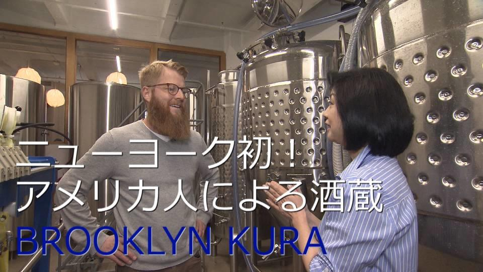ニューヨーク初の酒蔵オープン! / NYC's First Sake Brewery: BROOKLYN KURA