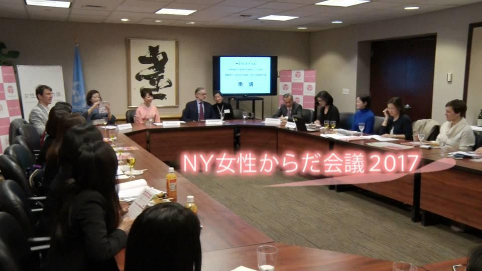 NYで初開催!「女性からだ会議」/ Healthcare seminar for Japanese women took place in NY!