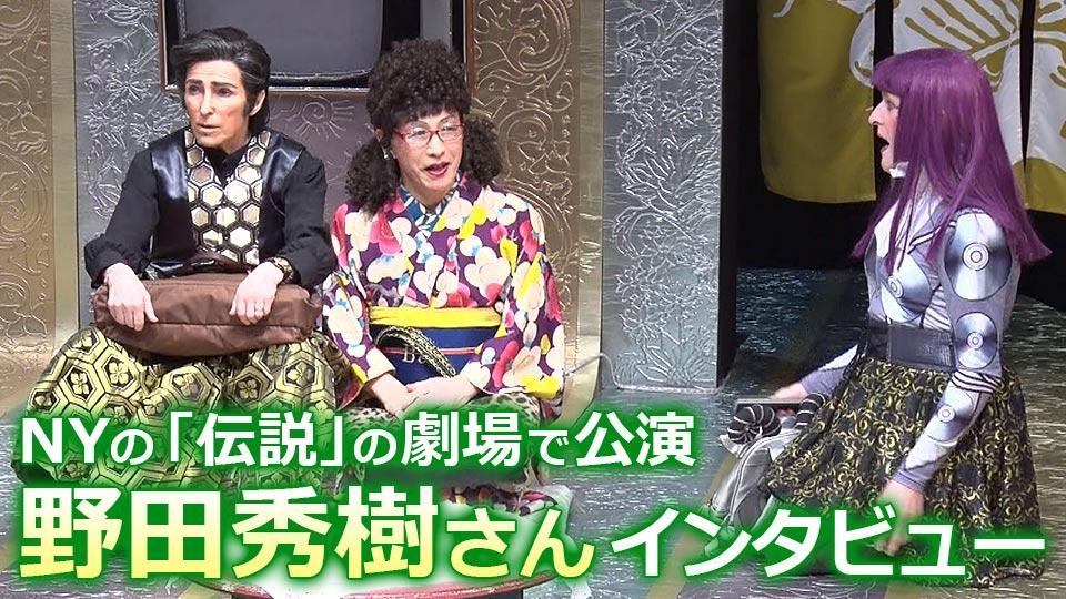 8年ぶりのNY公演 野田秀樹さんインタビュー