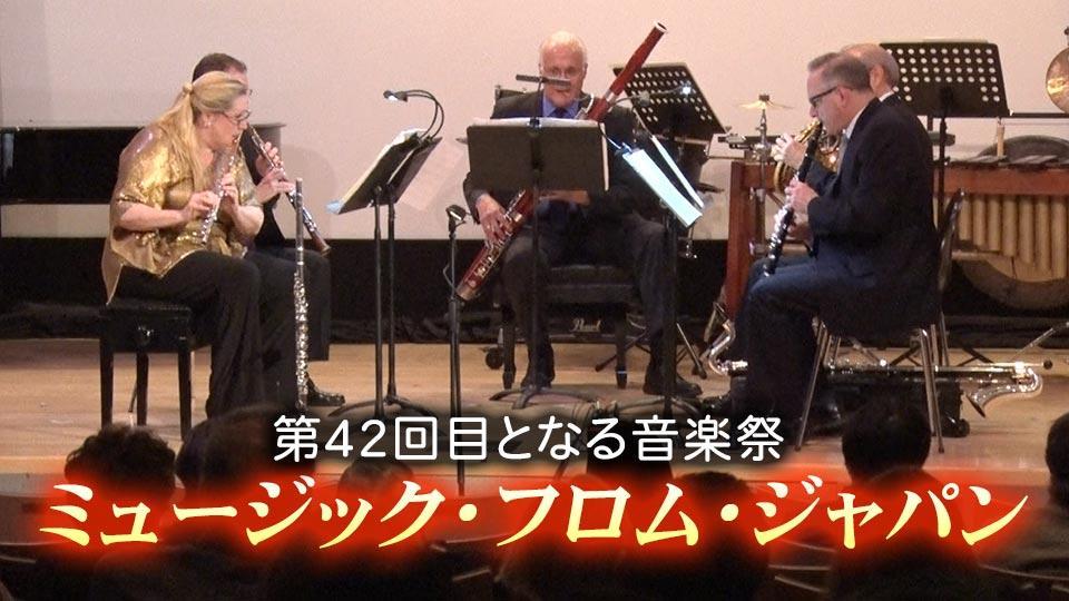 第42回目となる「ミュージック・フロム・ジャパン」