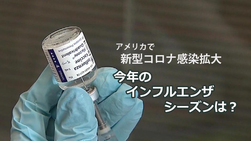 アメリカで新型コロナ感染広がる中、今年のインフルエンザシーズンは?