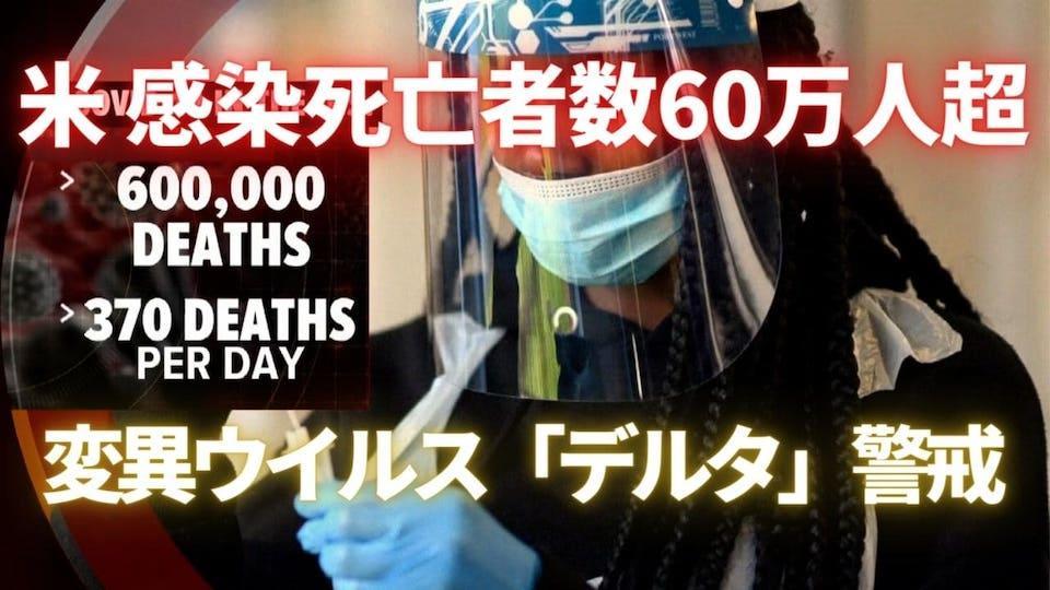 感染死亡者数60万人超 変異ウイルス「デルタ」警戒