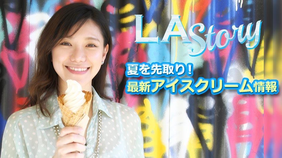 LA Story : 夏を先取り!最新アイスクリーム情報
