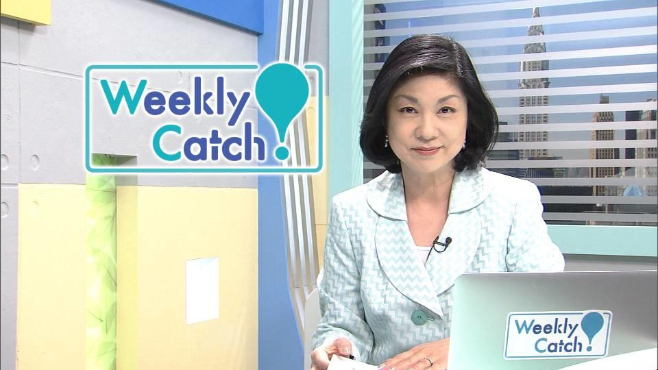 4月18日 Weekly Catch!