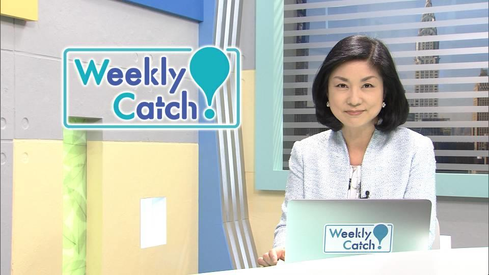 4月20日 Weekly Catch!