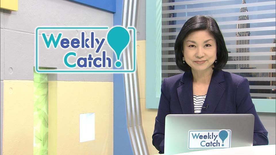 4月27日 Weekly Catch!