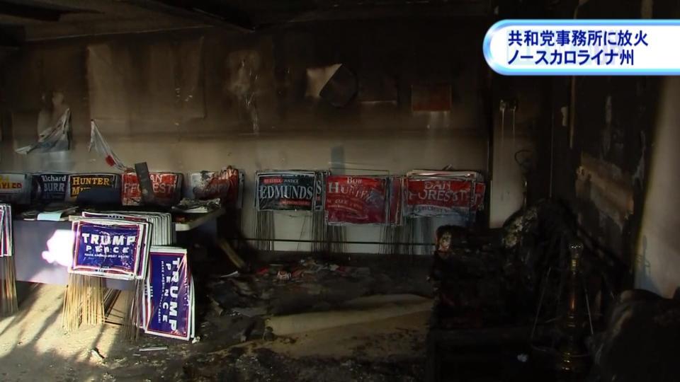 共和党事務所に放火 ノースカロライナ州