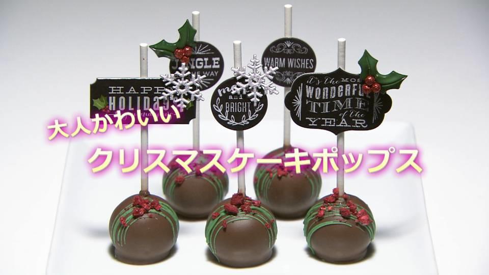 一口サイズがかわいい!クリスマスのデザートはケーキポップス!