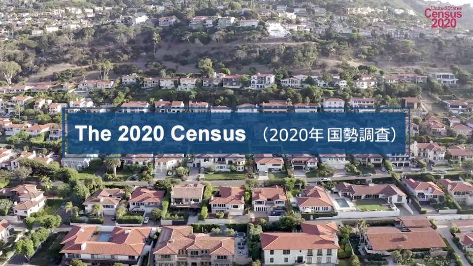 10年に1度実施される米国勢調査 The 2020 Census