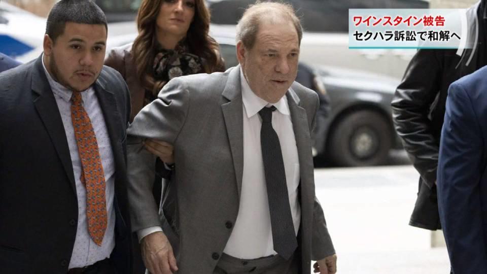 ワインスタイン被告 民事訴訟で和解の見通し
