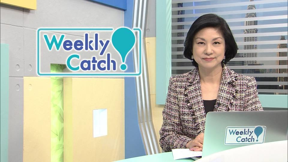 5月16日 Weekly Catch!