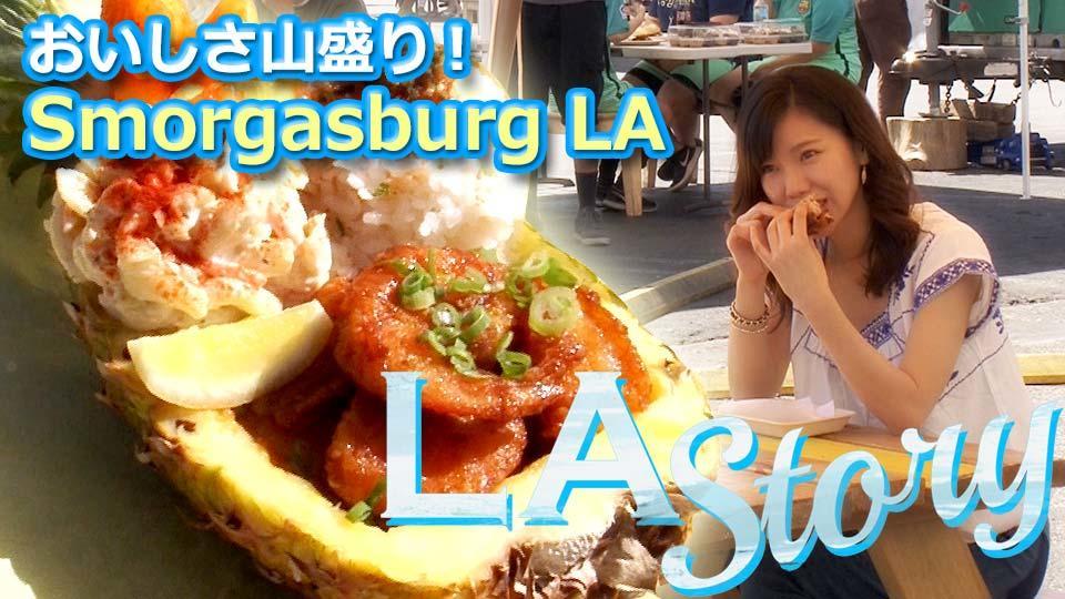 LA Story : おいしさ山盛り!Smorgasburg LA