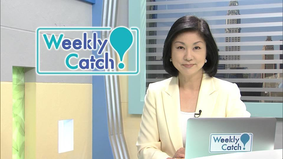 5月18日 Weekly Catch!