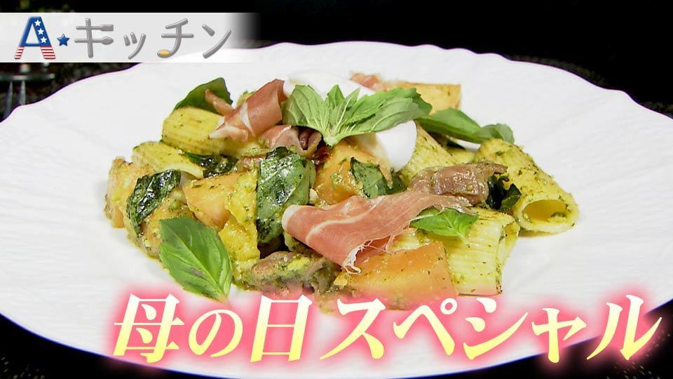 お母さんに手料理を!A★キッチン 母の日スペシャル