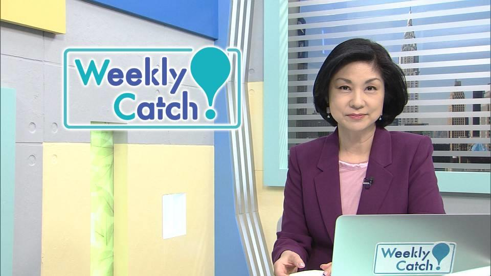 5月23日 Weekly Catch!